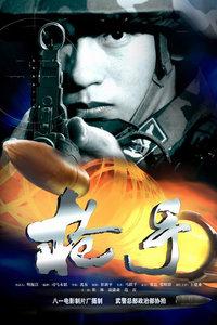 枪手(战争片)
