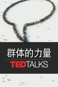 TED演讲集:群体的力量