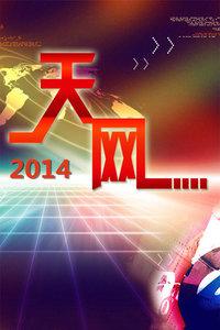 天网 2014