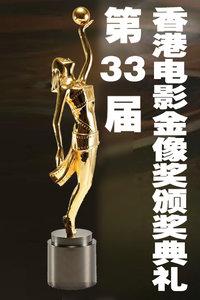第33届香港电影金像奖