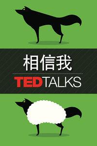 TED演讲集:相信我