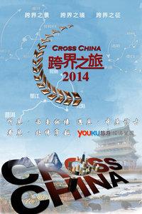 跨界之旅 2014