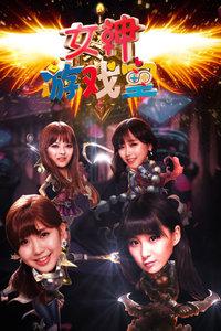 女神游戏室 2015