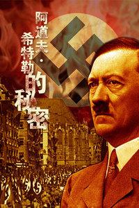 阿道夫·希特勒的秘密