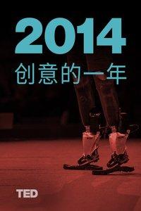 TED演讲集:2014创意的一年