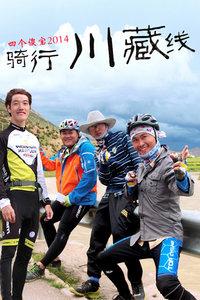 骑行川藏线 2015