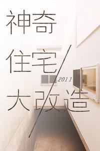 神奇住宅大改造 2011