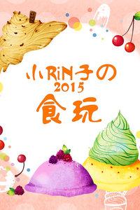 小RiN子の食玩 2015