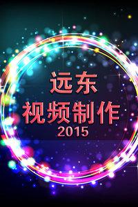 远东视频制作 2015