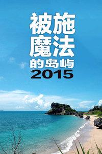 被施魔法的岛屿 2015