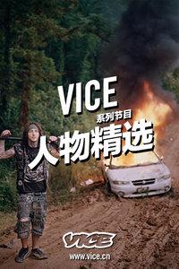 VICE人物精选