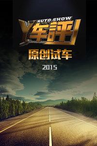 Y车评原创试车 2015