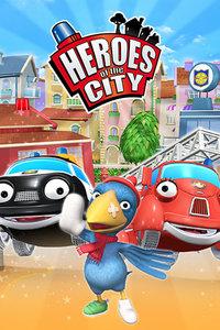 城市小英雄 第二季