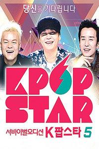 Kpop Star 第五季