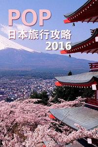 POP日本旅行攻略 2016