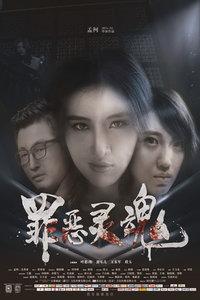 罪恶灵魂(动作片)