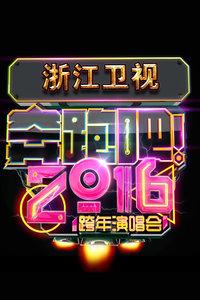 """""""奔跑吧""""浙江卫视跨年演唱会 2016"""
