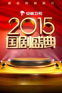 安徽卫视国剧盛典 2015