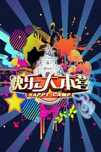 快乐大本营 2016