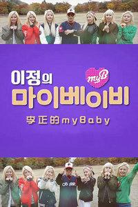 李正的myBaby 第一季 海报