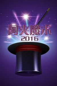 阿夹魔术 2016