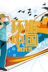 环游中国 2015