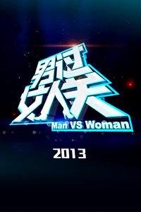 男过女人关 2013