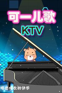 可一儿歌 KTV
