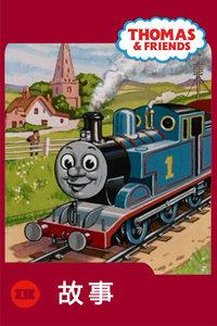 托马斯和朋友的小故事