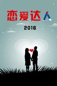 恋爱达人 2016