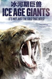 冰河期巨兽