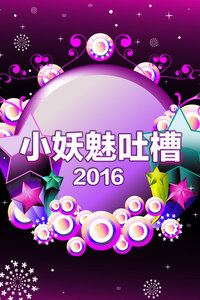 小妖魅吐槽 2016