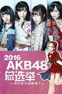 2016 AKB48总选举