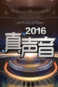 真声音 2016