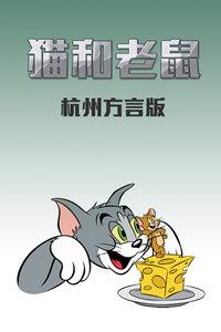 猫和老鼠 杭州方言版