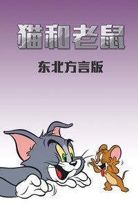 猫和老鼠 东北方言版