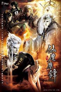 霹雳天命之仙魔鏖锋 国语版TV版