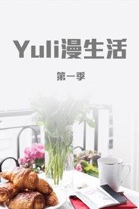 Yuli漫生活 第一季
