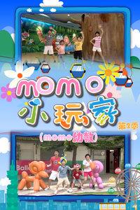 MOMO小玩家 第二季