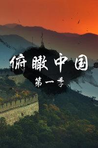 俯瞰中国 第一季