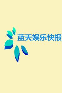 蓝天娱乐快报 2017 1月
