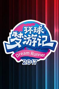 环球梦游记 2017