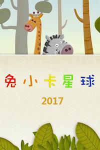 兔小卡星球2017