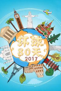 环球80天 2017