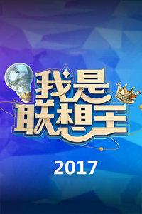 我是联想王 2017