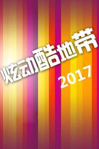 炫动酷地带 2017