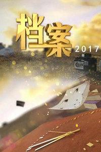 档案 2017
