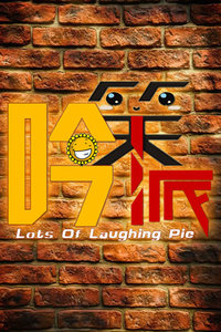 吟笑派创意搞笑视频 2017