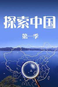 探索中国 第一季