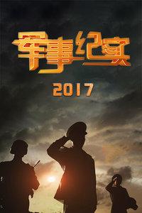 军事纪实 2017